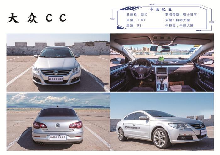 威海租车-大众cc