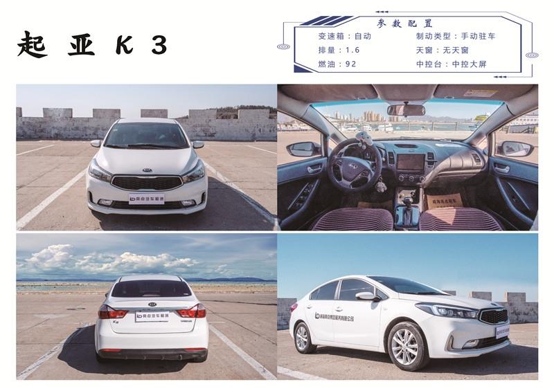 威海租车-起亚k3