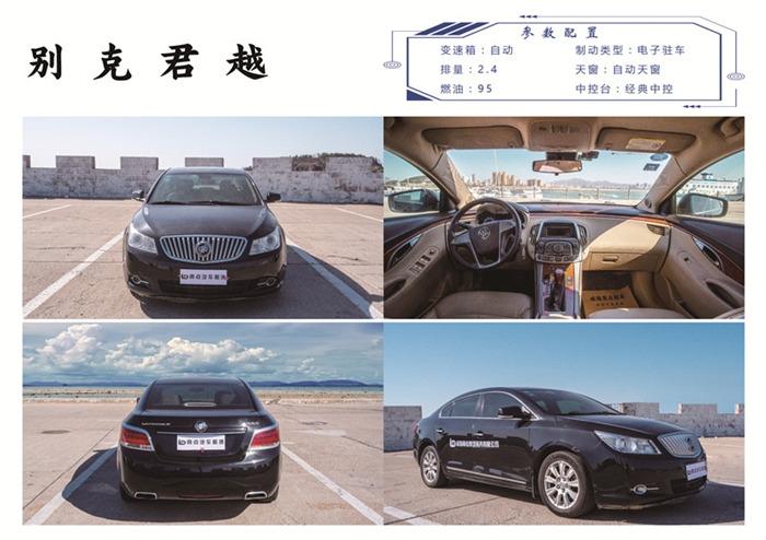 威海租车-别克君越(1)