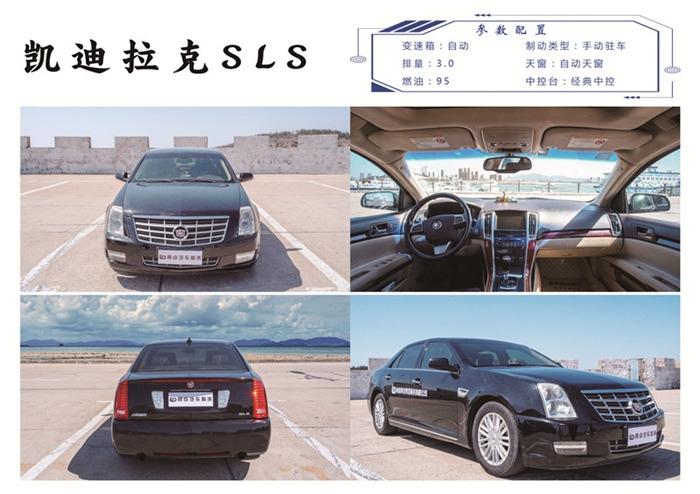 威海租车-凯迪拉克SLS