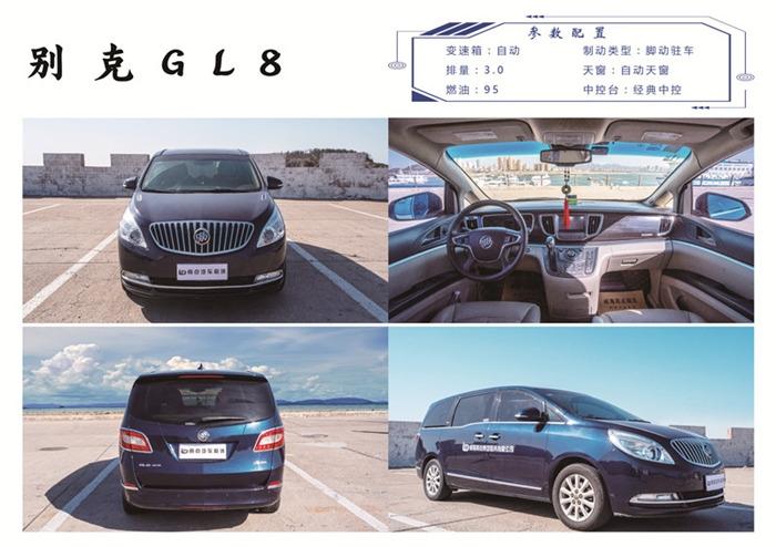 威海租车-别克GL8