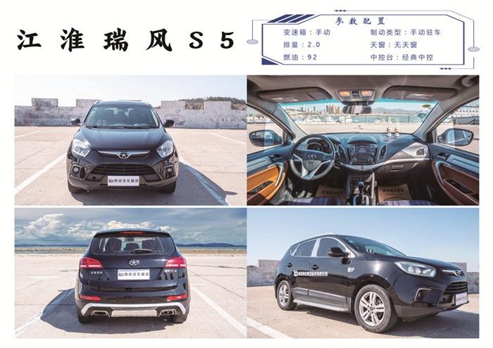 威海租车-江淮瑞风S5