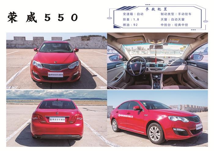 威海租车-荣威550