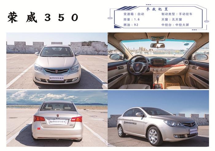 威海租车-荣威350