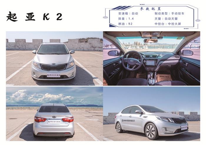 威海租车-起亚k2-银