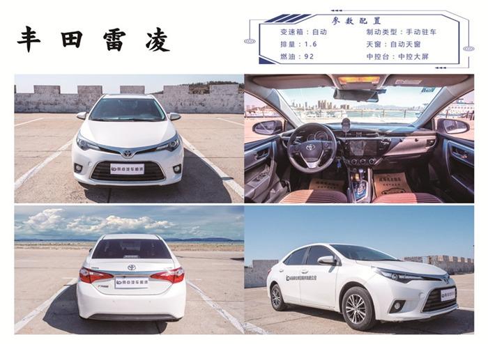 威海租车-丰田雷凌