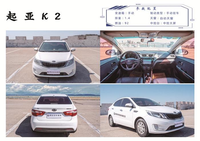 威海租车-起亚k2-白