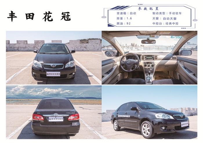 威海租车-丰田花冠